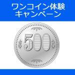 ワード講座500円キャンペーン