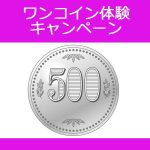 インスタ500円キャンペーン
